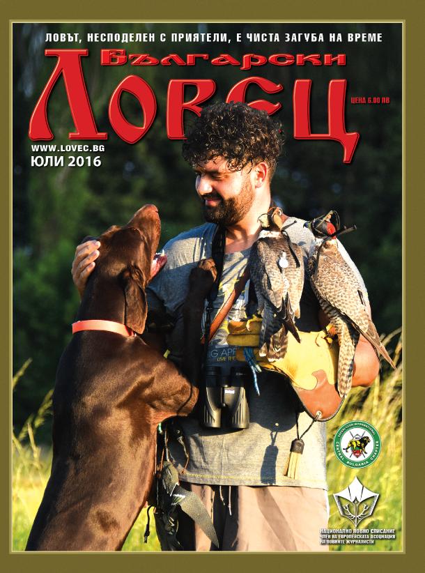 """Анани Любенов, корица на списание """"Български Ловец"""""""