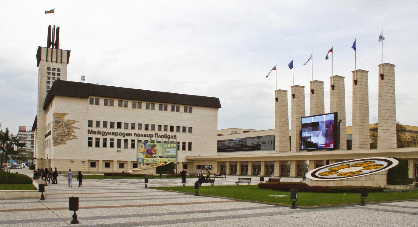 Пловдивски-панаир