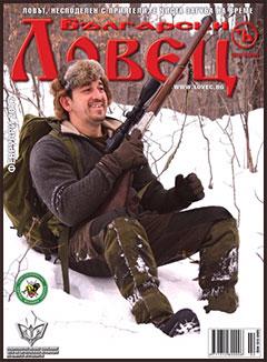 """Списание """"Български Ловец"""""""